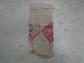 《吴江县人民政府一九五一年农业税收据联》第715号/户主姓名沈…