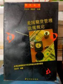 期货丛书《美国期货管理法规概论》