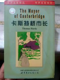 有声名著精选《卡斯特桥市长》(两盘磁带一本书)