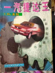 新款轿车维修丛书《一汽捷达王1.6L系列》