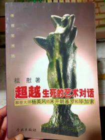 新视觉书坊《超越生死的艺术对话——雕塑大师杨英风vs米开朗基罗和毕加索》