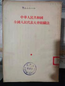 《中华人民共和国全国人民代表大会组织法》