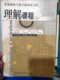 世界课程与教学新理论文库《理解课程(上)》