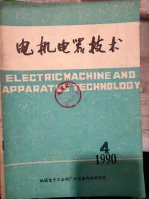 《电机电器技术 1990 4》分布式洗衣机程控器微机检测系统、超声波清洗机驱动电源设计中的几个技术问题、正弦绕组的线模计算方法.......