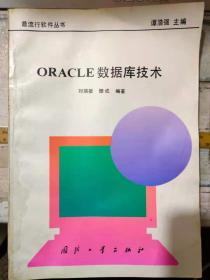 最流行软件丛书《ORACLE数据库技术》