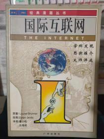 红风车 经典漫画丛书《国际互联网》