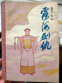绣像绘图传奇小说丛书《雾海剑仇》