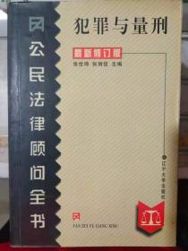 《公民法律顾问全书 犯罪与量刑(最新修订版)》
