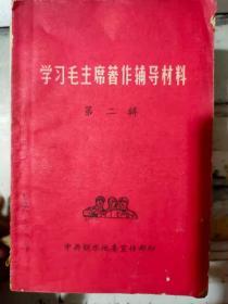 《学习毛主席著作辅导材料(第二辑)》学习[战争的目的]、学习[被敌人反对是好事不是坏事]、学习[爱国主义和国际主义]、学习[为人民服务]、学习[纪念白求恩].......