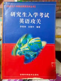 研究所入学考试英语攻关丛书《研究所入学考试英语攻关》