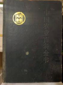 《中国农业百科全书 蚕业卷》