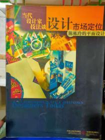 《当代设计家技法 谈设计市场定位 陈松玲的平面设计》