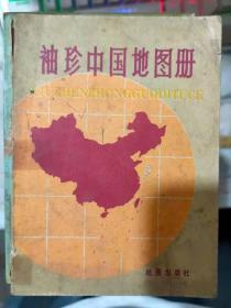 《袖珍中国地图册》