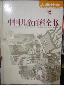 《中国儿童百科全书 人类社会》