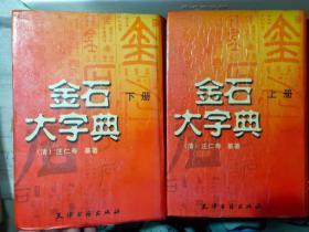 《金石大字典 上下册》