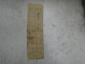 民国三十一年十二月《景宁县三十一年度派收地主積谷收据》册号283/地主姓名张邦成…(毛笔填写)