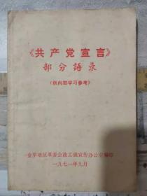 《《共产党宣言》部分语录》