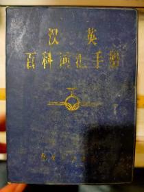 《汉英百科词汇手册》
