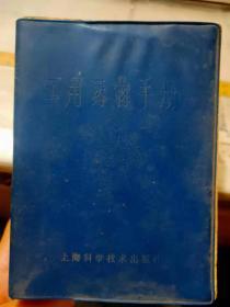 《实用药物手册(第二版)》