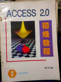 《ACCESS 2.0 初级教程》