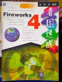 《Fireworks 4 看图速成》