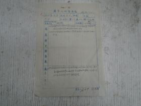 1954年4月16日《审查材料意见表》蓝…别名昌…/云和县。小顺区进步乡张庄村/国民党员/第八保分部执委…/宙查人夏光中(四大畲书票证书类/手写/钢笔书写)