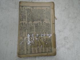 民国版《新编中华字典》(酉集、戌集、亥集)