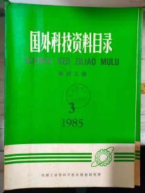 《国外科技资料目录 机械工程 1985 3》机械工程总论、工程材料与材料试验、机械零件与传动、铸造工艺及设备、压力加工及设备、表面处理、........