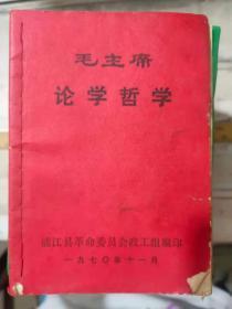 《毛主席论学哲学》唯物辩证法是无产阶级革命斗争的锐利武器、对立统一规律是宇宙的根本规律、物质变精神,精神变物质是唯一辩证法的伟大真理.......