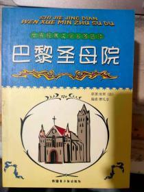 世界经典文学名著速读《巴黎圣母院》