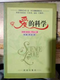 《爱的科学——对爱的理解以及爱对人身心的影响》