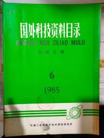 《国外科技资料目录 机械工程 1985 7》机械工程总论、工程材料与材料试验、机械传动与机械零件、铸造工艺及设备、压力加工及设备、表面处理、........