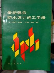 《最新建筑防水设计施工手册》