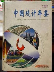 《中国统计年鉴 1999(总第18期 NO.18)》行政区划和自然资源、综合、国民经济核算、人口、从业人员和职工工资、固定资产投资、能源生产和消费、财政、物价指数、人民生活......