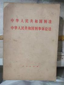 《中华人民共和国刑法 中华人民共和国刑事诉讼法》