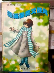 花季风·巨人丛书《像雨像雾又像风》