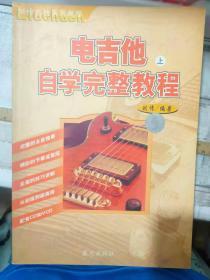 刘传吉他系列教程《电吉他自学完整教程(上)》