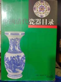 《中国清代瓷器目录》