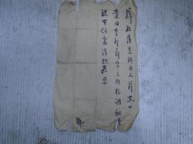 民国《 薛启藩是瑞安人前在,贵司令部,副官之职后调秘书现在何处请转为要》(手写手稿)