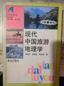 现代旅游丛书《现代中国旅游地理学》
