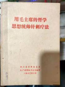 《用毛主席的哲学思想统帅针刺疗法》