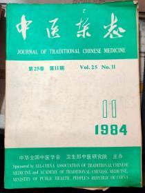 《中医杂志 1984 第25卷 第11期》用方和服药的经验介绍、柴前梅连散治劳风和风劳、对慢性肝炎转氨酶增高的辨证论治......