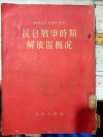 《中国现代史资料丛刊  抗日战争时期解放区概况》