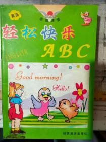 《轻松快乐ABC——英语读写练》