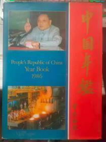《中国年鉴 1986年》中国地理、中国历史、中华人民共和国宪法、中华人民共和国行政区划统计表、一九八五年中国国内十件大事、中国共产党、全国人民代表大会、国务院、军事、外交、中国在裁军和消除核武器问题上的立场.......