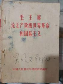 《毛主席论无产阶级世界革命和国际主义》共产主义者的最后目的是在全世界实现共产主义、各国人民的革命斗争都应当互相支持、.......