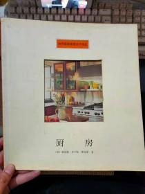 世界最新家居设计译丛《厨房》