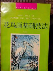 美术基础技法教材丛书《花鸟画基础技法》