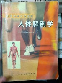 体育运动学校教材《人体解剖学》