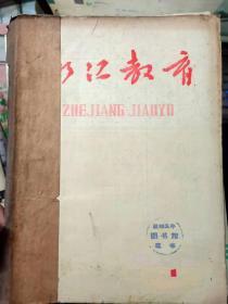 《浙江教育 1979 1》把主要精力集中到提高教育质量上、以工作条例为准绳 办好社会主义中小学、如何提高语文教学的效率......